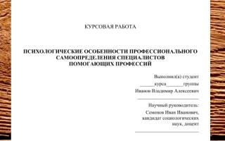 Оформление приложений по ГОСТу в 2020 г: образец и правила написания работы