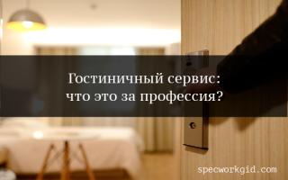 Значение гостиничного сервиса в туристской индустрии — для студента