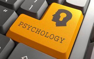 Судебная психология — для студента