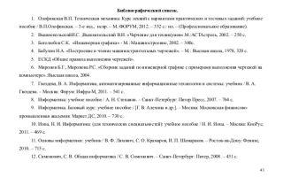 Как оформить доклад правильно: общие сведения и главные правила