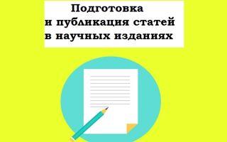 Как написать научную статью для студентов: пример и правила, как выглядит документ?
