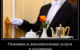 Дополнительные гостиничные услуги — для студента