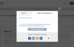 Как проверить диплом на плагиат онлайн бесплатно — официальные сайты и сервисы