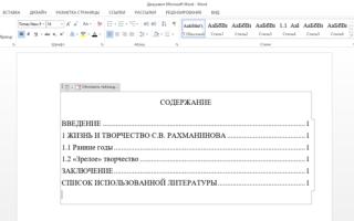 Курсовой проект — пример написания работы, как его составить?