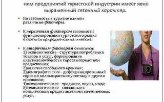 Специфика рыночных отношений в сфере туризма — для студента