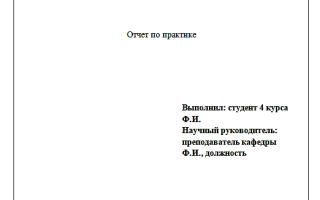 Дневник для отчета по практике: структура, оформление и требования