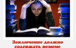 Как написать заключение к реферату — что представляет собой и структура текста