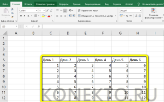 Создание простой таблицы в ms excel — для студента