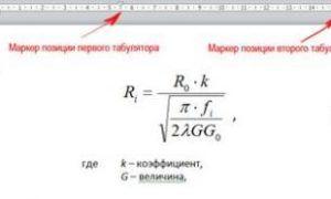 Оформление формул — требования и примеры в диссертации