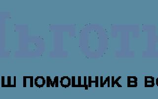 Транспорт россии — для студента