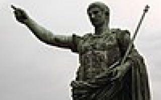 Принципат августа 30 г. до н.э.- 14 г. н. э. — для студента