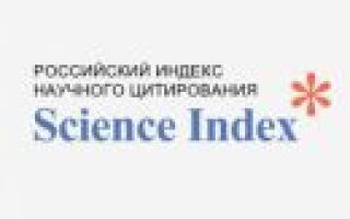 Ринц — российский индекс научного цитирования — для студента