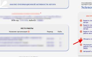 Elibrary.ru — научная электронная библиотека — для студента