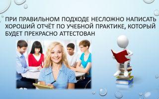 Как написать отчет по учебной практике — образец написания и общие правила