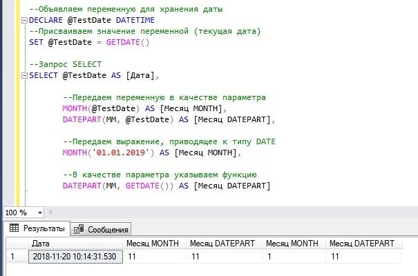 Операции над датами и временем в SQL - Для студента