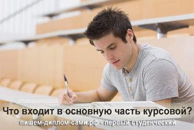 Требования к курсовой работ: вводная, основная и заключительная части - Для студента