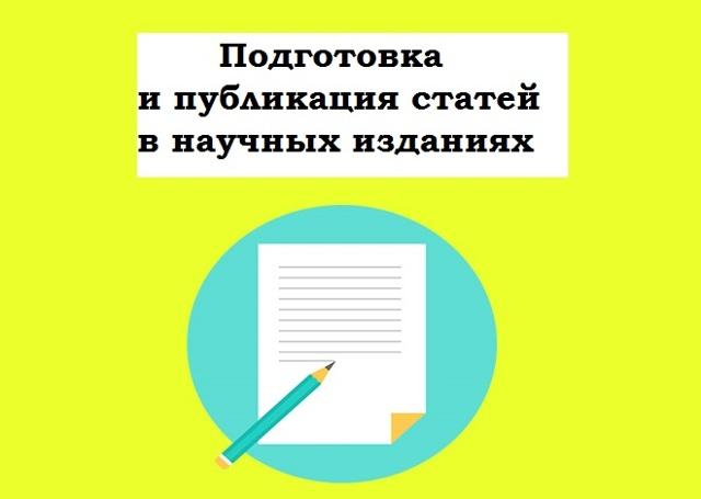 Как написать научную статью студентов: пример и правила. Как выглядит научная статья - Для студента