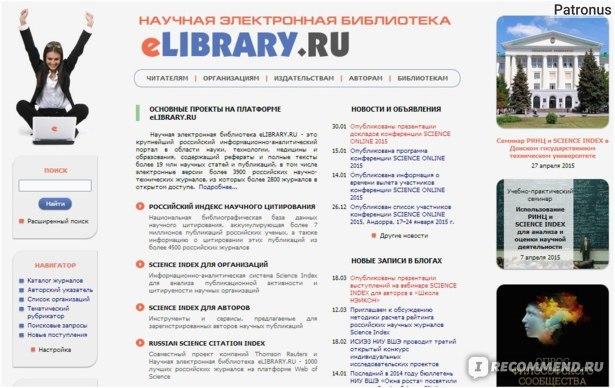 Вся правда о Cyberleninka.ru - электронная научная библиотека - Для студента