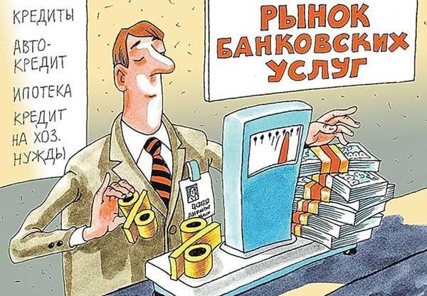 Ипотечное кредитование в России - Для студента