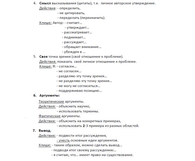Как написать эссе по обществознанию - ЕГЭ (план, пример, структура) - Для студента