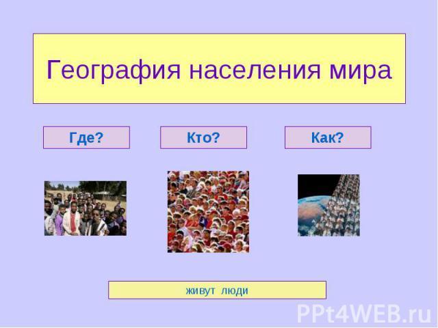 География населения мира - Для студента