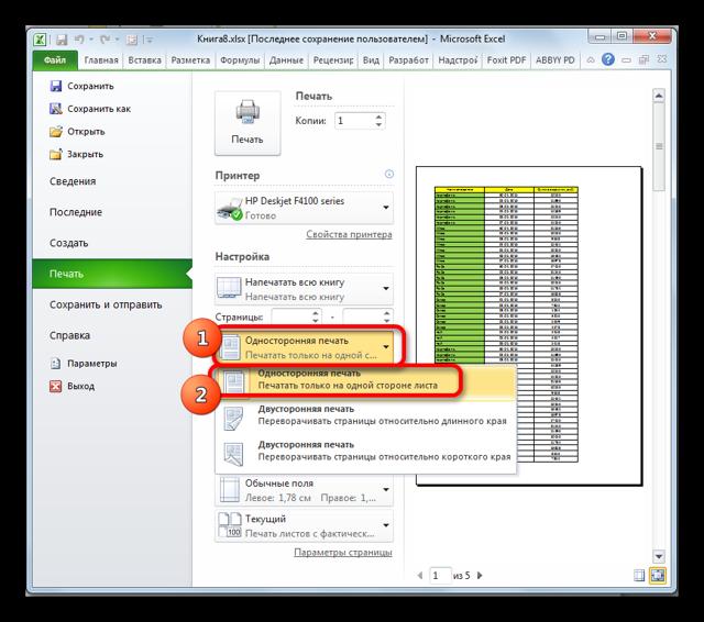 Печать документов Excel - Для студента