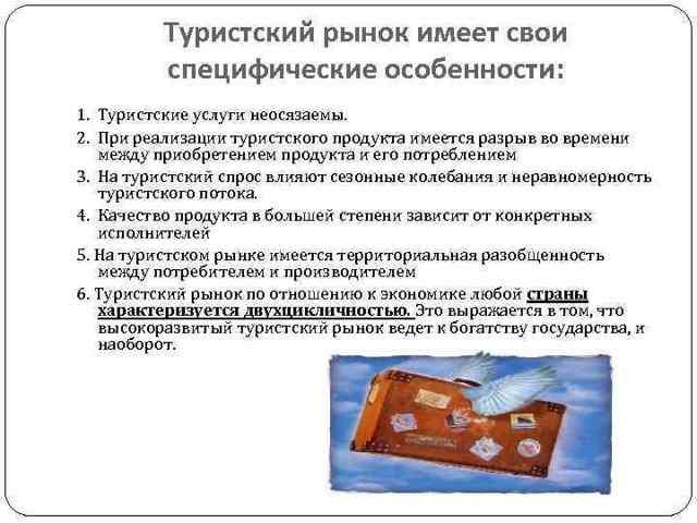 Специфика рыночных отношений в сфере туризма - Для студента