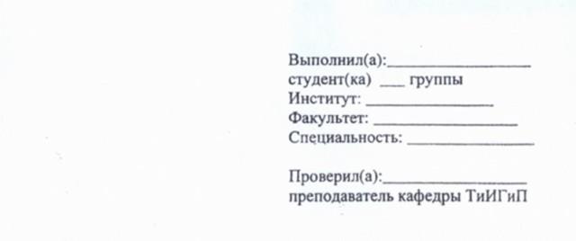 Как оформить титульный лист реферата правильно. Оформление титулки реферата - Для студента