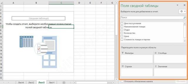 Основные манипуляции с таблицей в MS Excel - Для студента