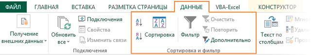 Сортировка данных - Для студента