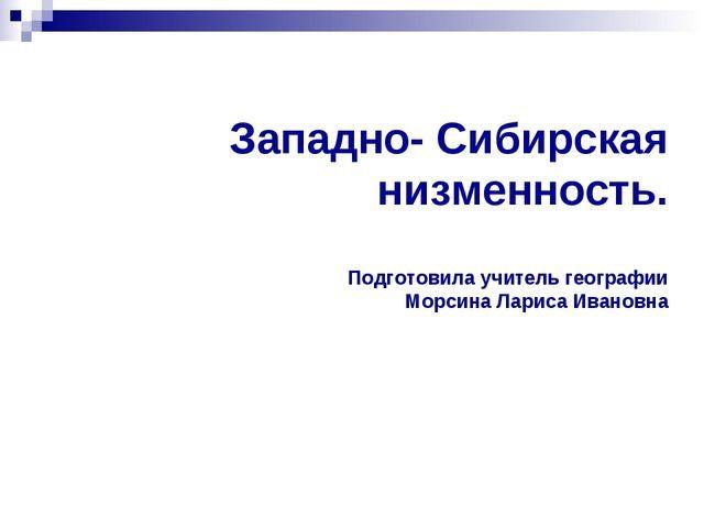 Геологическое строение, рельеф и полезные ископаемые Западной Сибири - Для студента