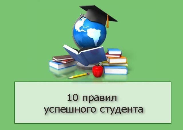 Как выступить с докладом правильно - 10 советов успеха - Для студента