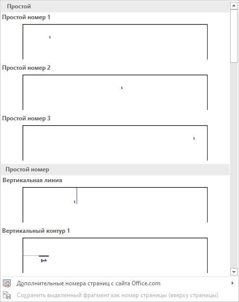Как пронумеровать страницы в Ворде с любого листа - Для студента