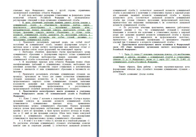 Структура кандидатской диссертации (образец) - подходит для всех дисциплин - Для студента