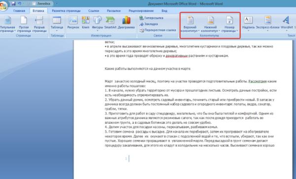 Как убрать колонтитулы в Ворде / Как удалить колонтитулы Word - Для студента