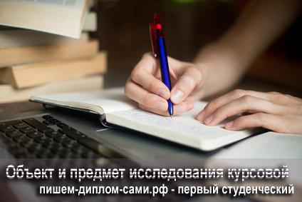 Объект и предмет исследования - в чём разница? - Для студента