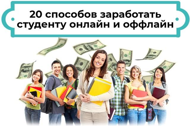 Заработок в интернете для студентов. Как заработать студенту без вложений - Для студента