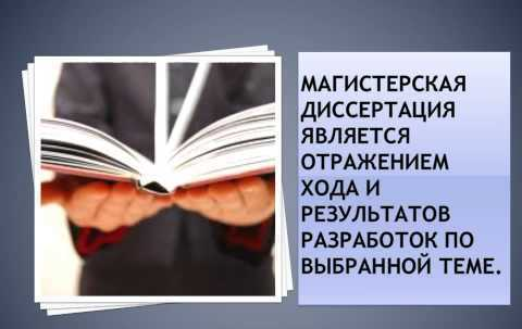 Как написать магистерскую диссертационную работу - Для студента