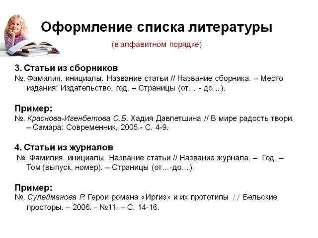 Как оформлять доклад в школе (образец) в 1,2,3,4 классе - Для студента