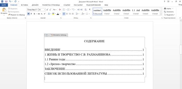 Курсовой проект - это... Пример курсового проекта, как его составить - Для студента