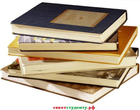 Источники курсовой работы: виды и правила оформления - Для студента