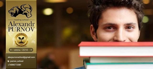 Интернет-трейдинг - Для студента