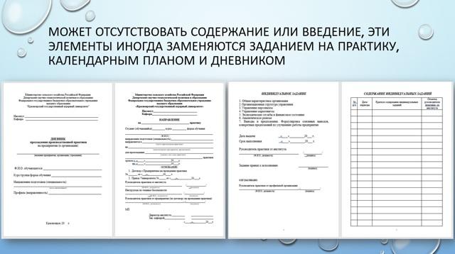 Как написать отчет по учебной практике - Для студента