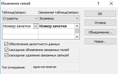 Использование баз данных - Для студента