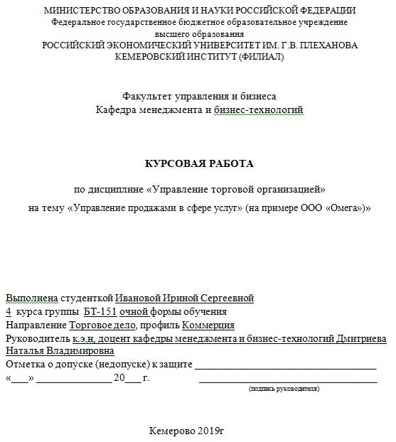 Оформления курсовой работы по ГОСТу в 2018-2020 гг. - образец - Для студента