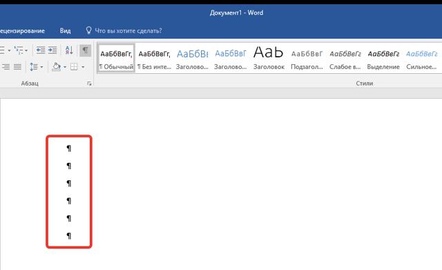 Как удалить пустую страницу в Ворде - инструкция с анимацией - Для студента