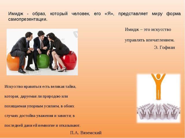 Имидж руководителя - Для студента