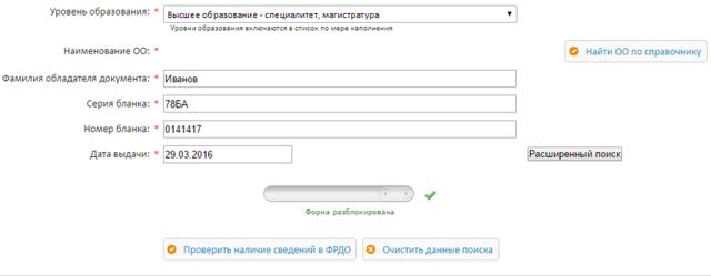 Как проверить диплом онлайн - инструкция по проверке диплома на подлинность - Для студента