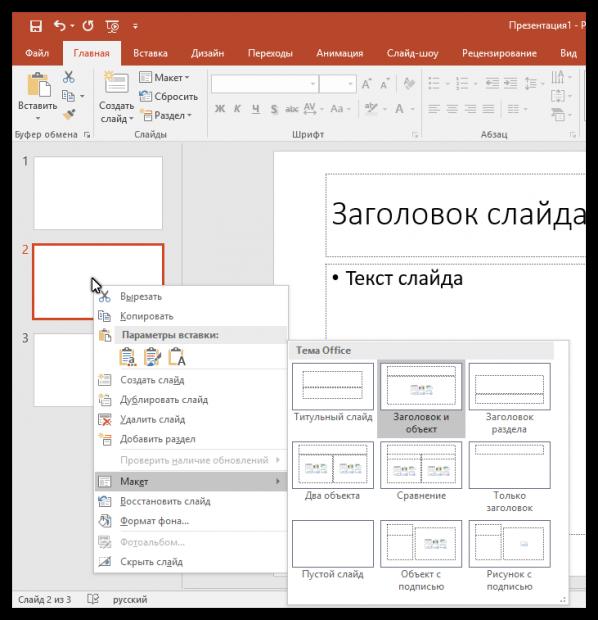 Как сделать презентацию на компьютере для чайников - Для студента