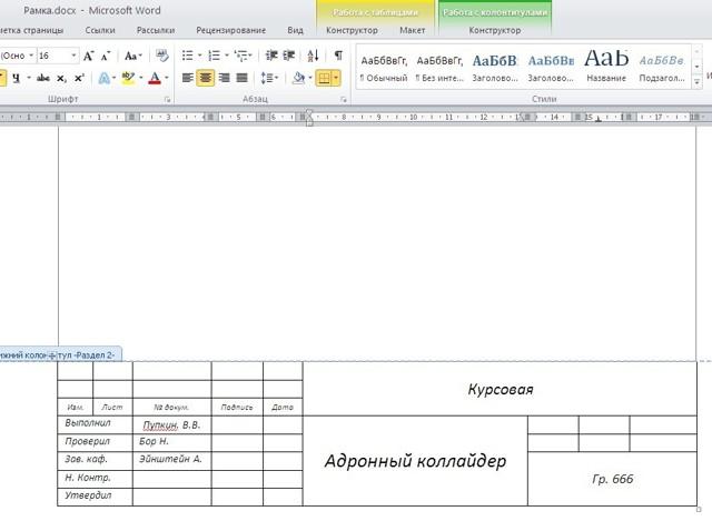 Рамка для курсовой по ГОСТУ — скачать шаблон - Для студента